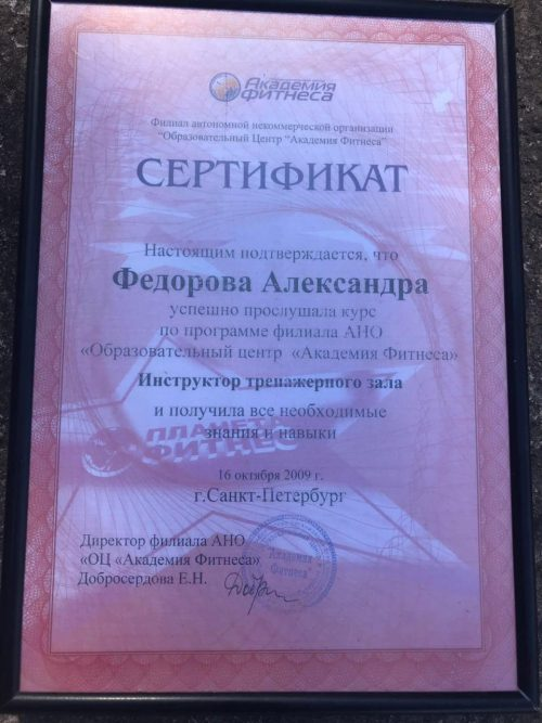 федорова диплом